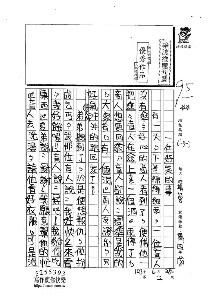 103W4102汪靖蓉 (1)