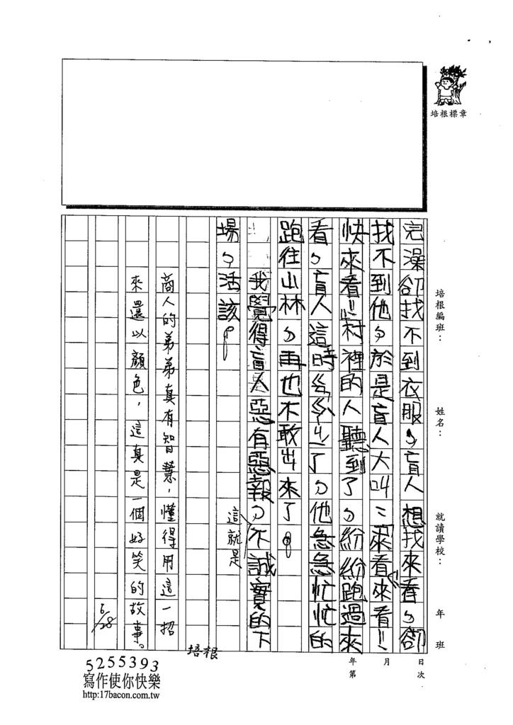 103W4102汪靖蓉 (2)