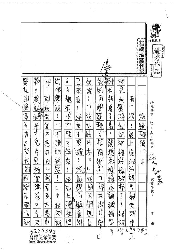103W4102蔡昌恩 (1)