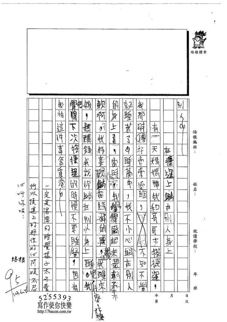 103W4102蔡昌恩 (2)