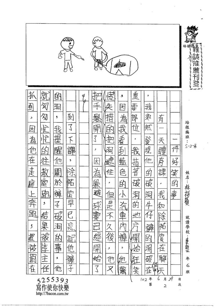 103W4102林柏穎 (1)