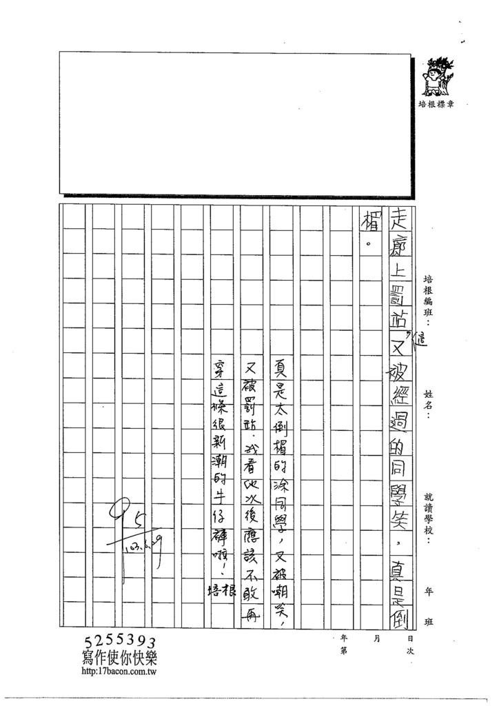 103W4102林柏穎 (2)