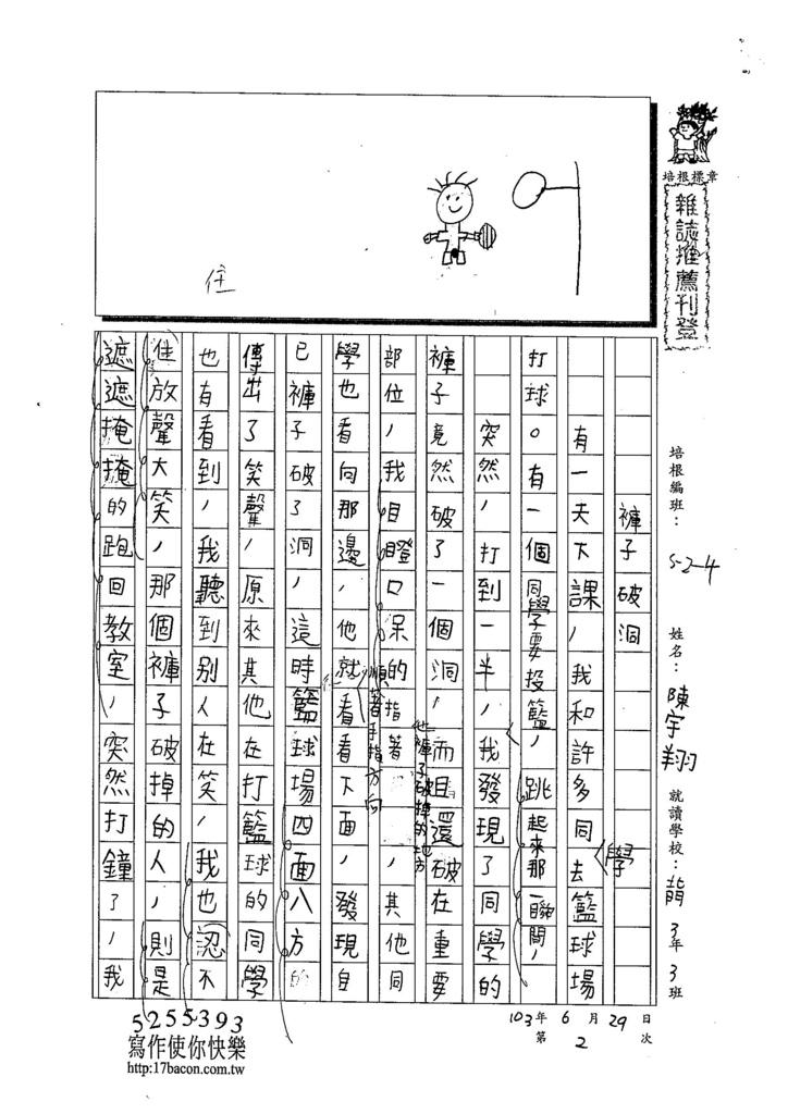 103W4102陳宇翔 (1)