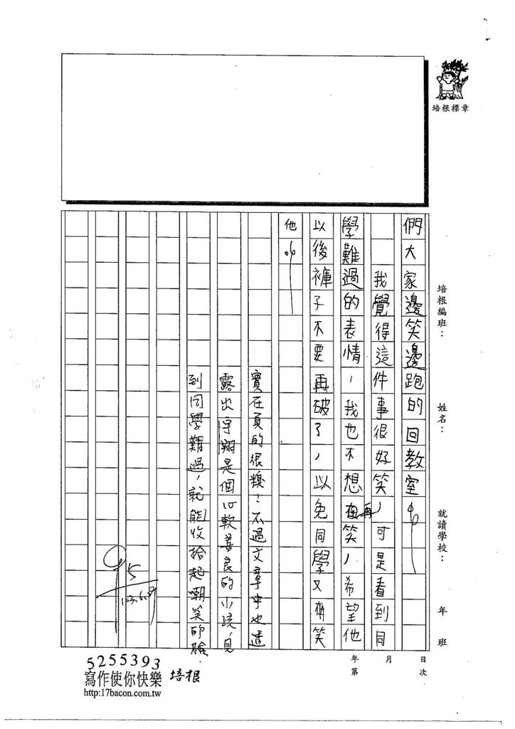 103W4102陳宇翔 (2)