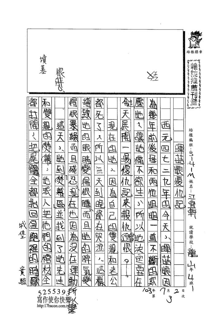 103WI103江宜軒 (1)