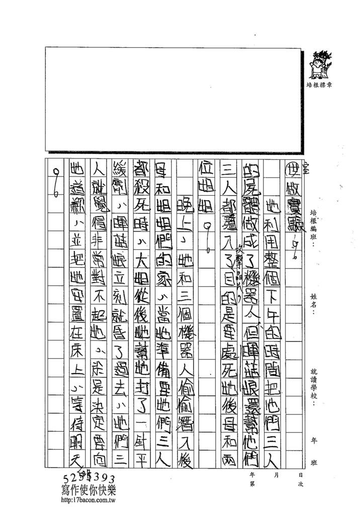 103WI103江宜軒 (2)