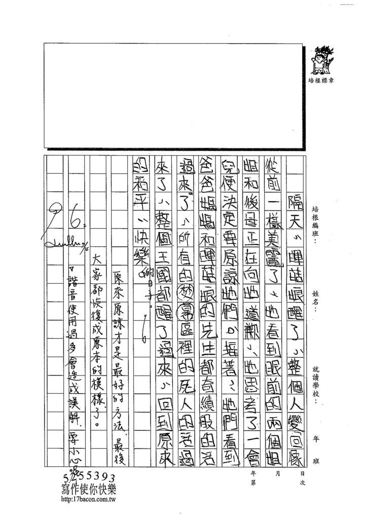 103WI103江宜軒 (3)