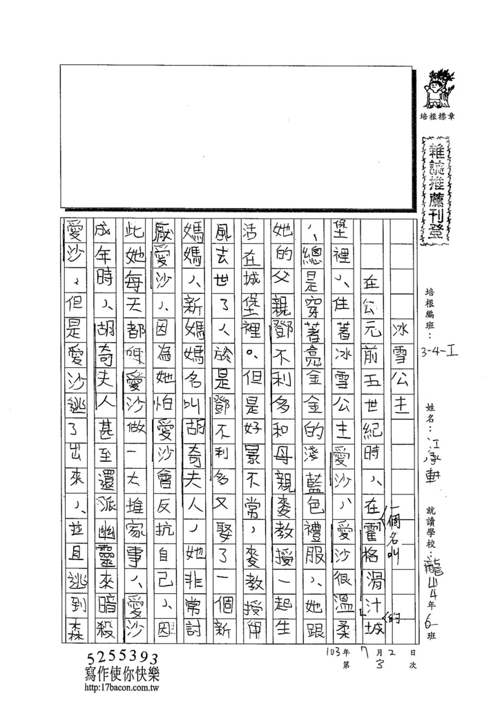 103WI103江承軒 (1)