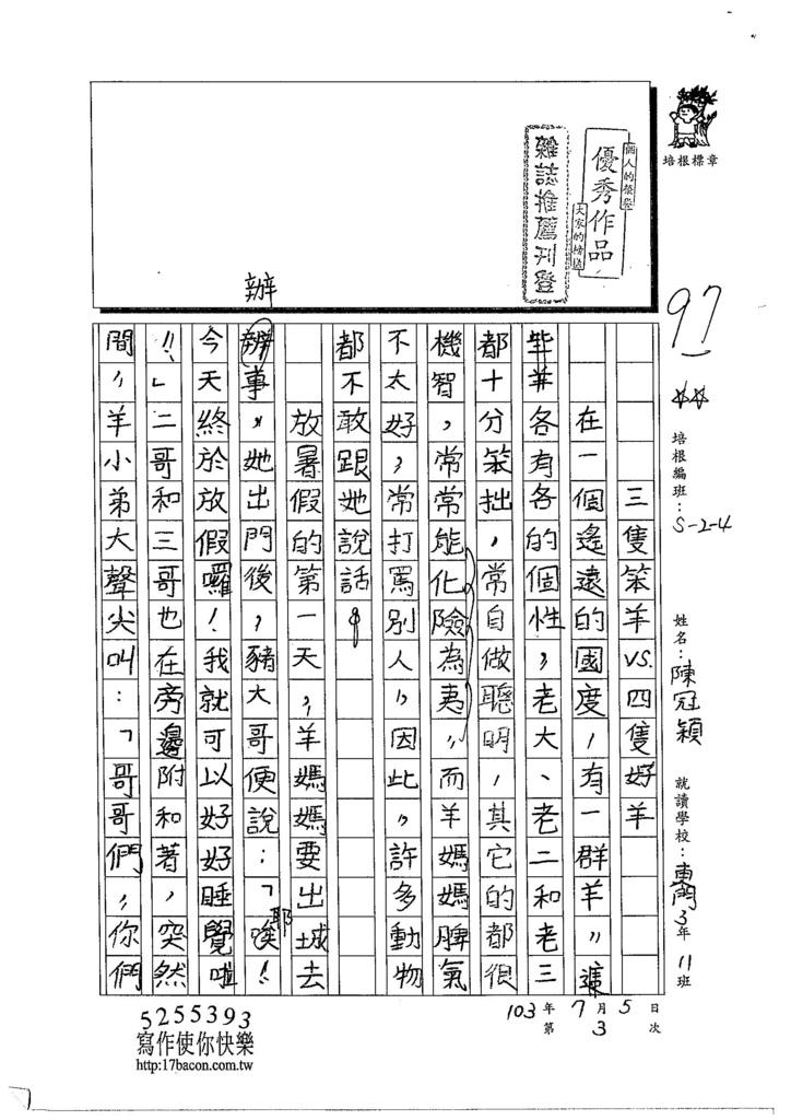 103W4103陳冠穎 (1)
