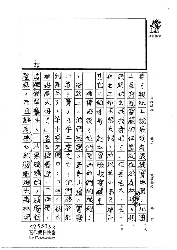 103W4103陳冠穎 (2)