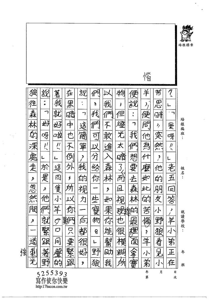 103W4103陳冠穎 (3)