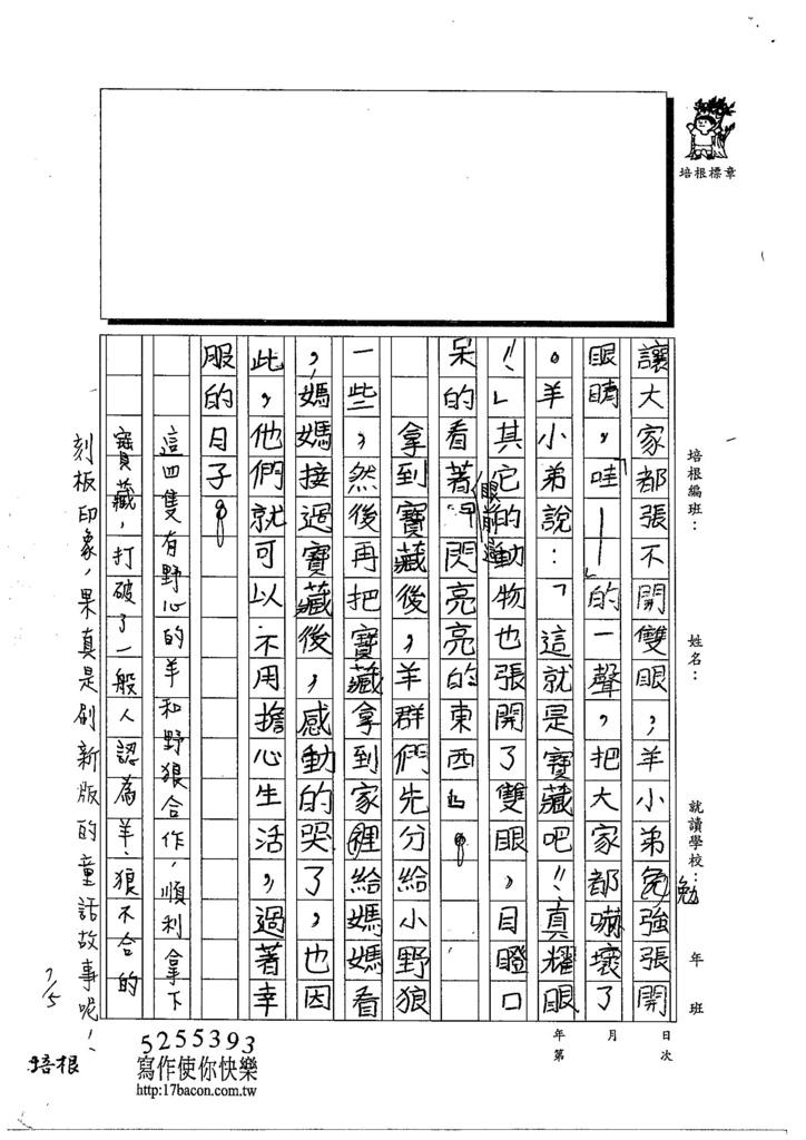 103W4103陳冠穎 (4)