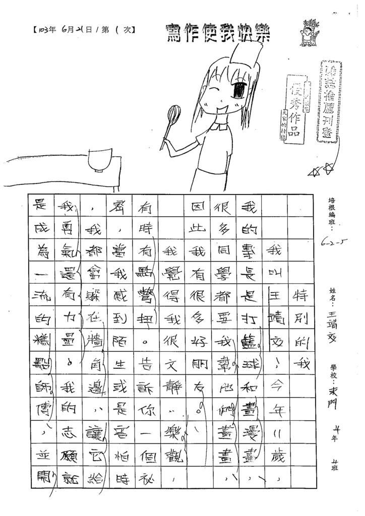 103W5101王靖文 (1)