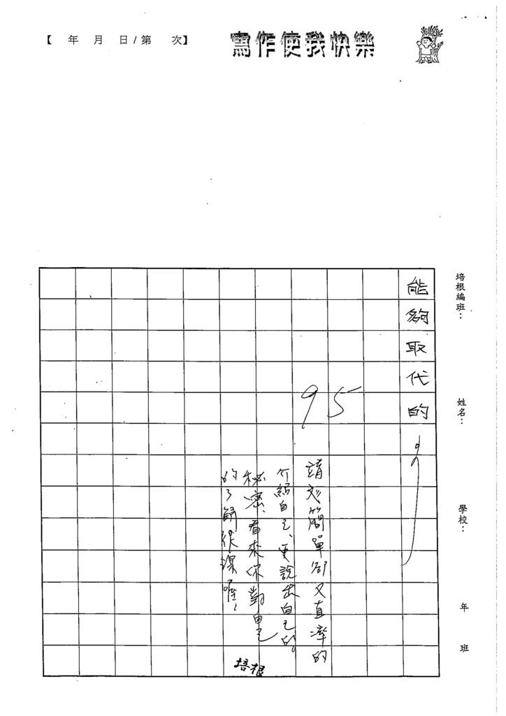 103W5101王靖文 (3)