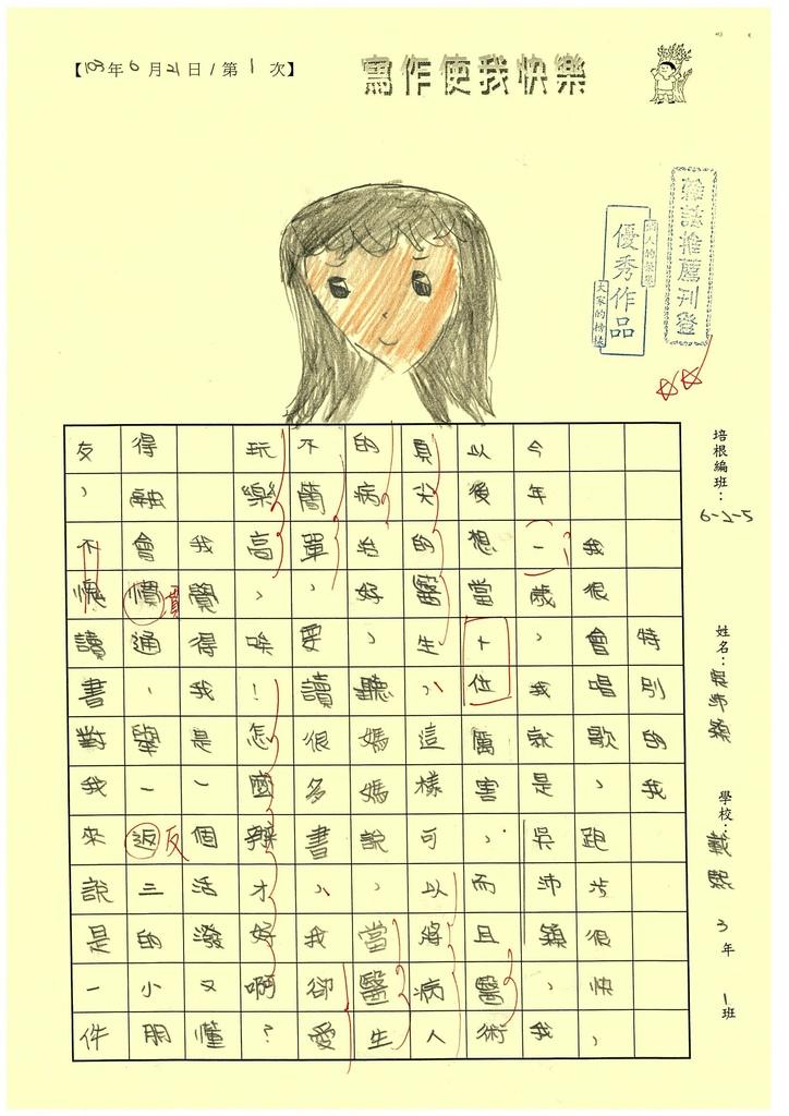103W5101吳沛穎 (1)