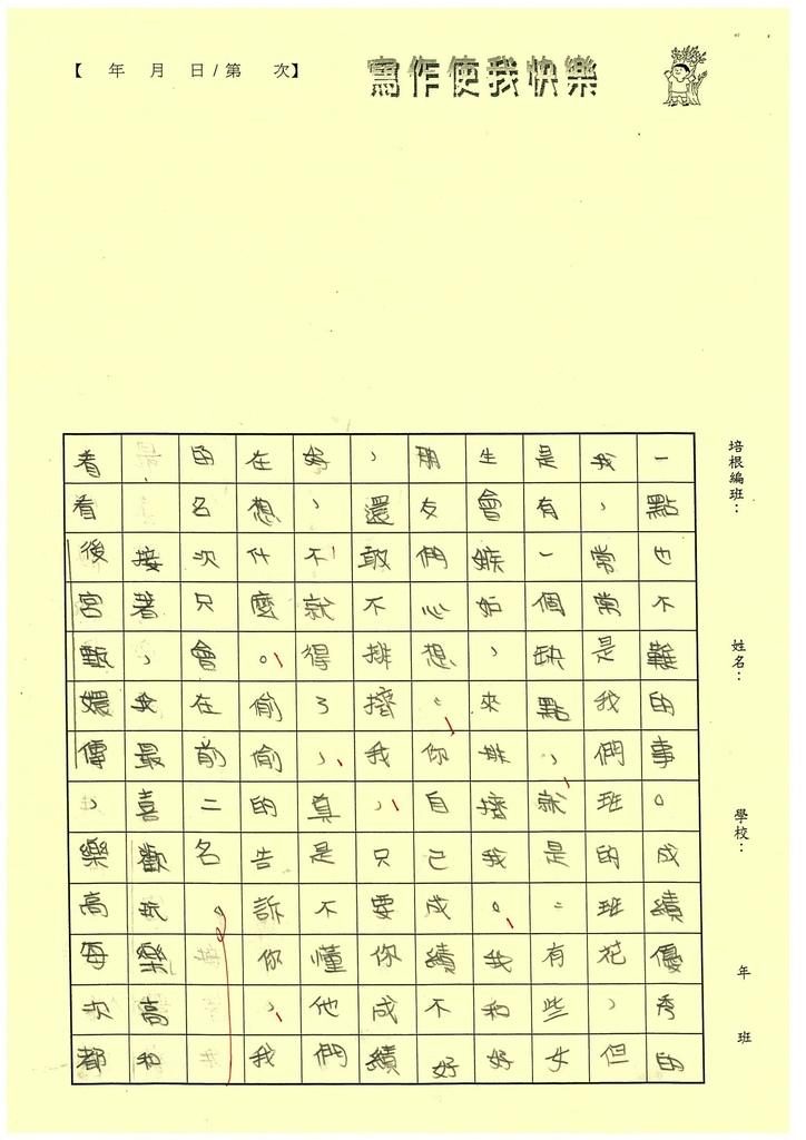 103W5101吳沛穎 (2)