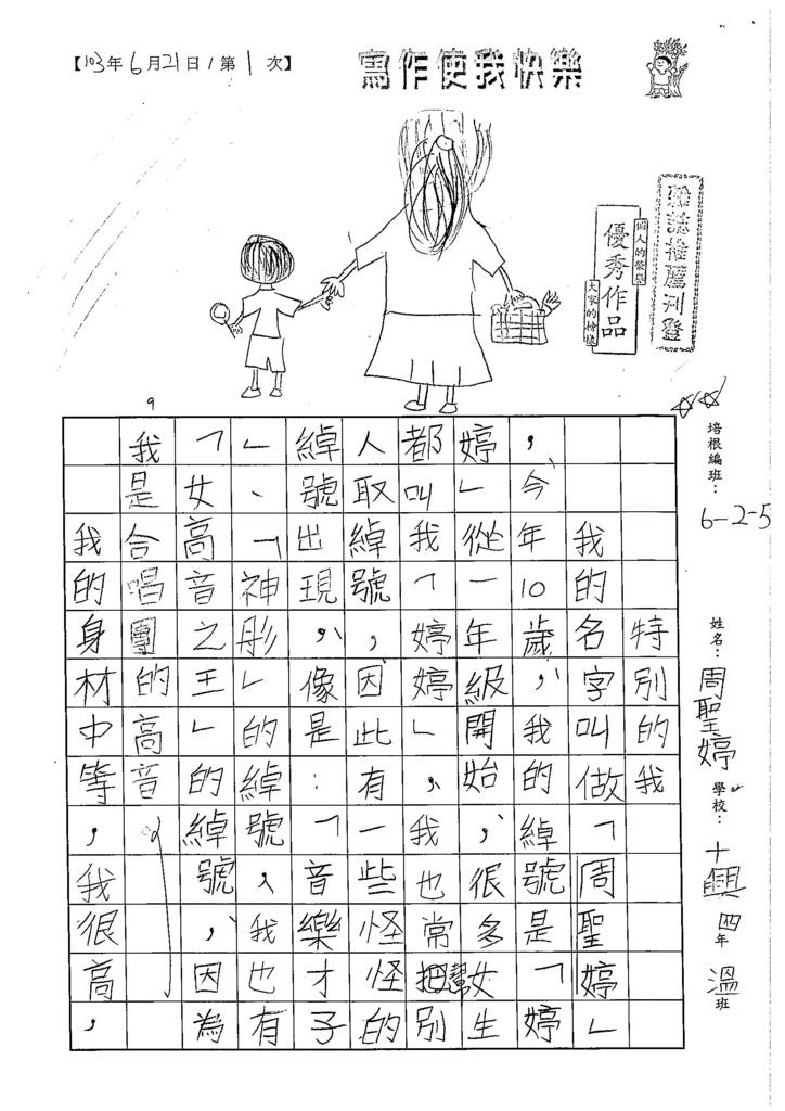 103W5101周聖婷 (1)