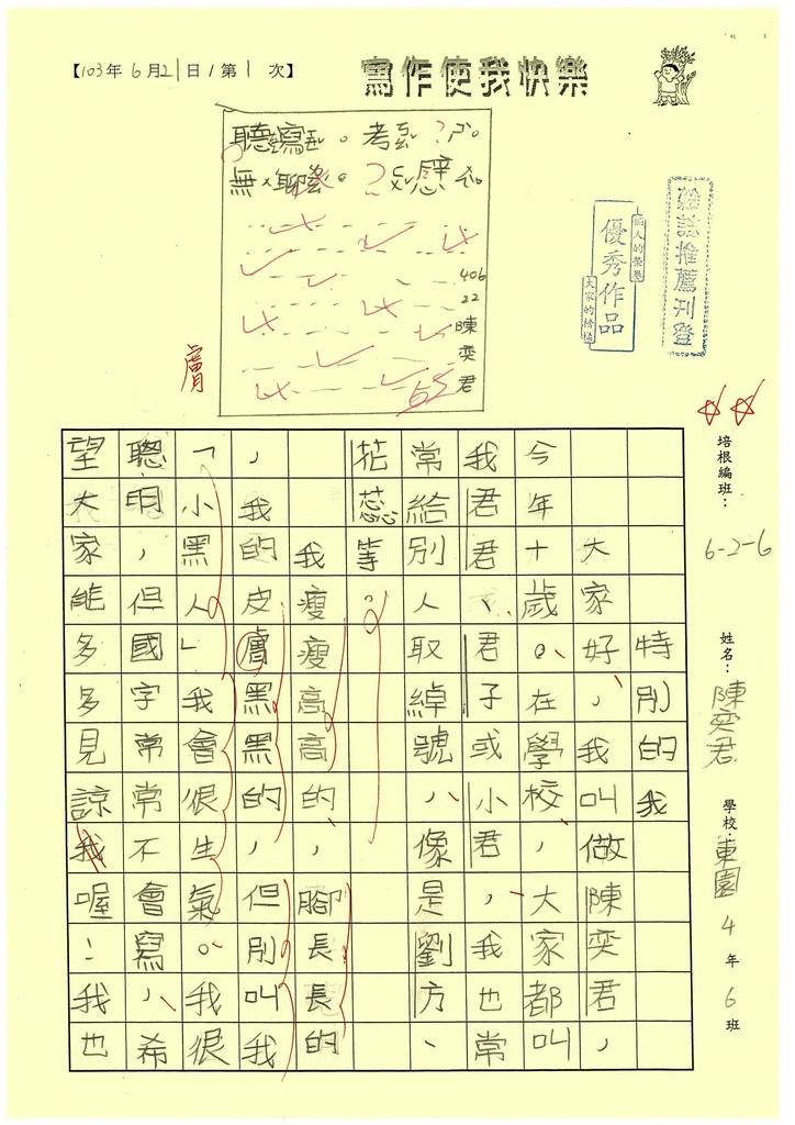 103W5101陳奕君 (1)