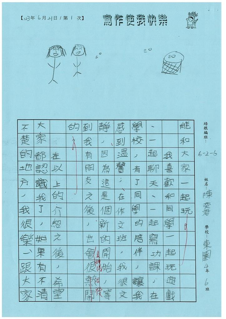 103W5101陳奕君 (2)