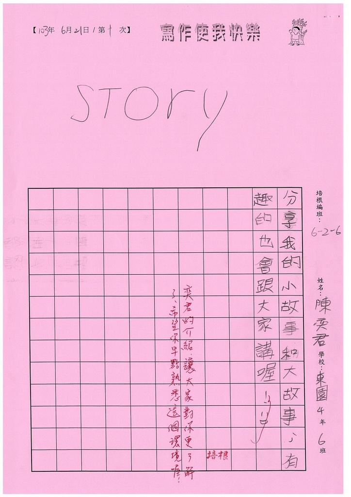 103W5101陳奕君 (3)