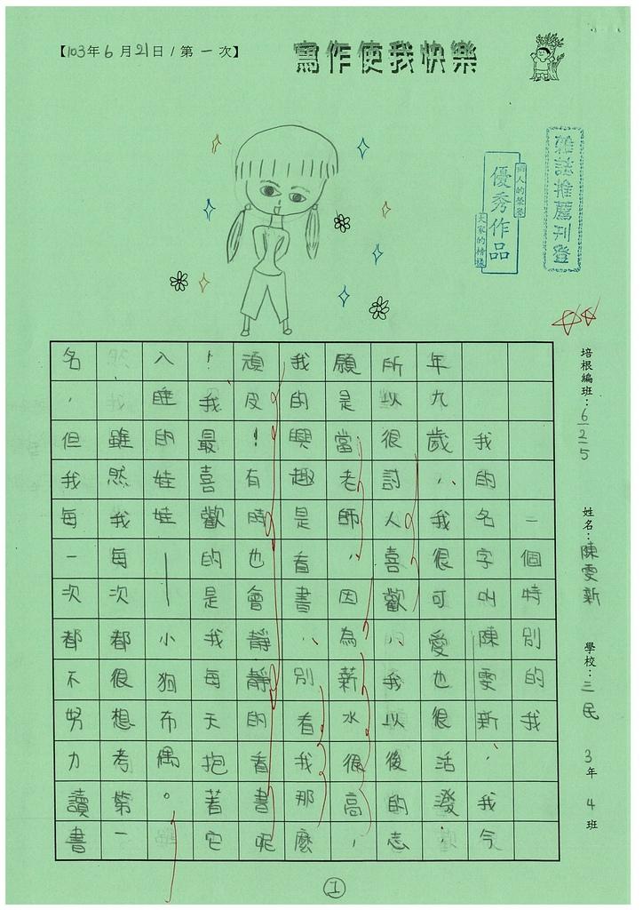 103W5101陳雯新 (1)