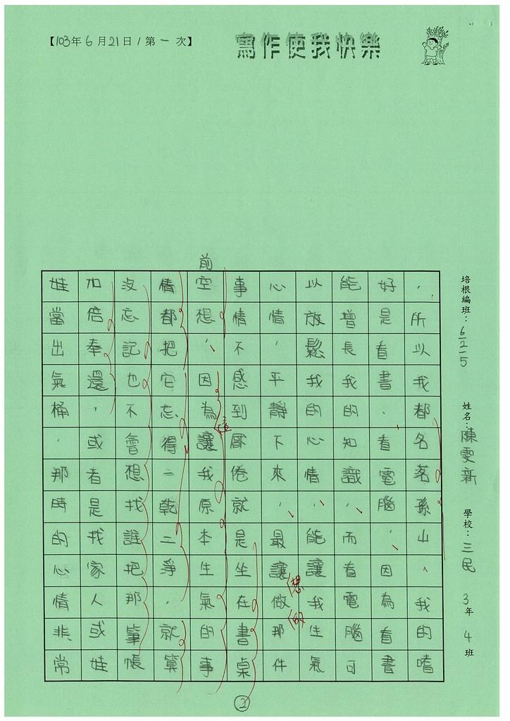 103W5101陳雯新 (2)
