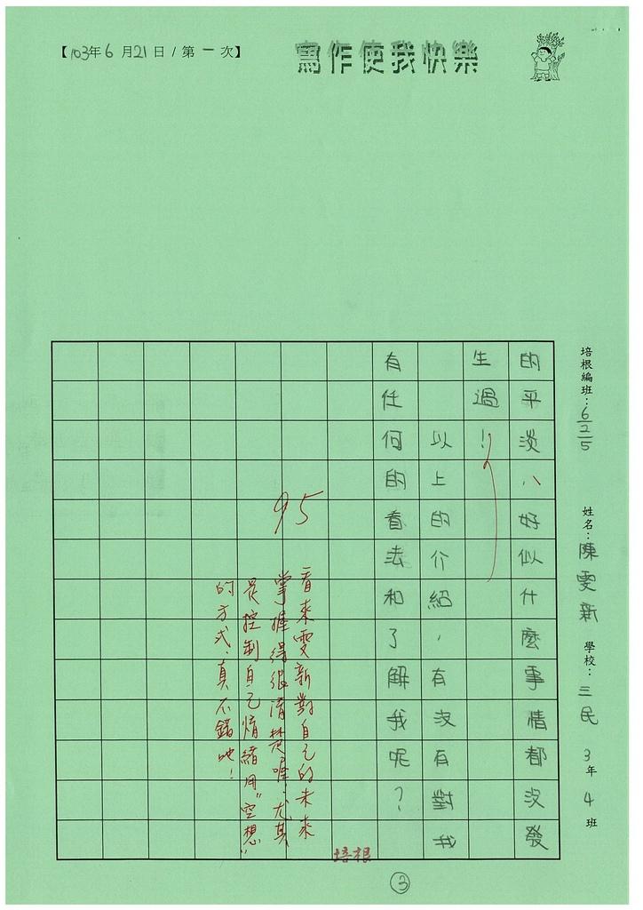 103W5101陳雯新 (3)