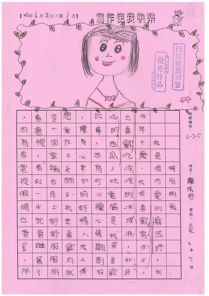 103W5101龐成妤 (1)