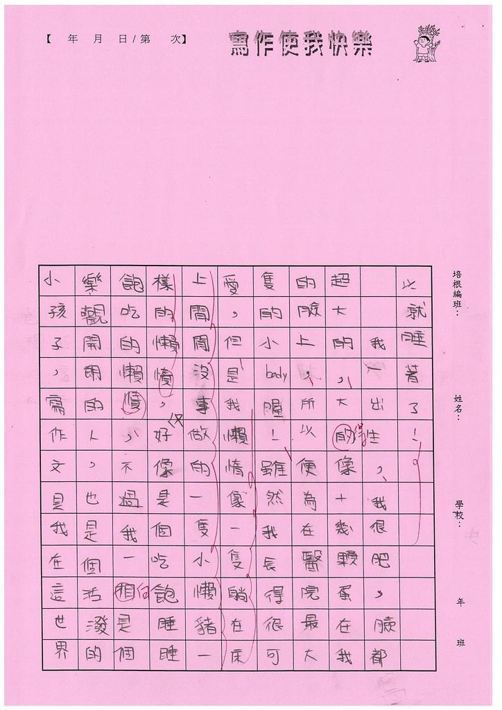 103W5101龐成妤 (2)