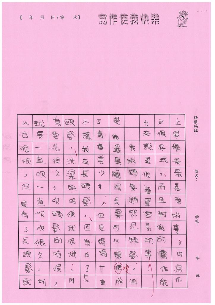 103W5101龐成妤 (3)