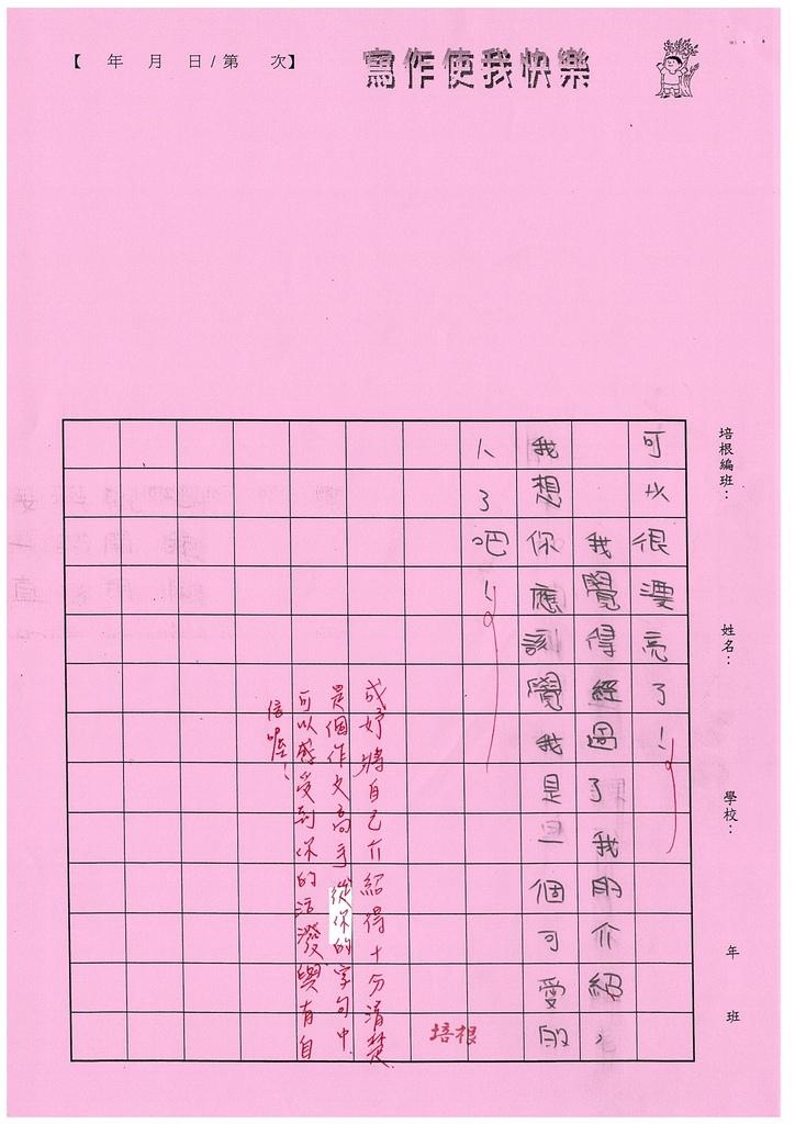 103W5101龐成妤 (4)