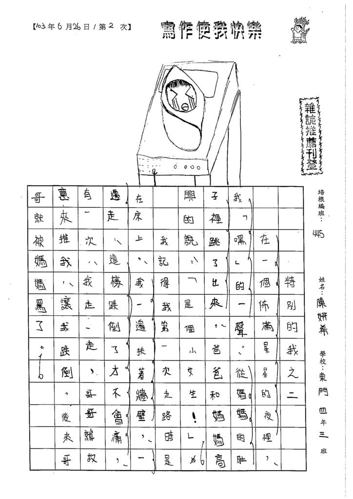 103W5102陳妍希 (1)