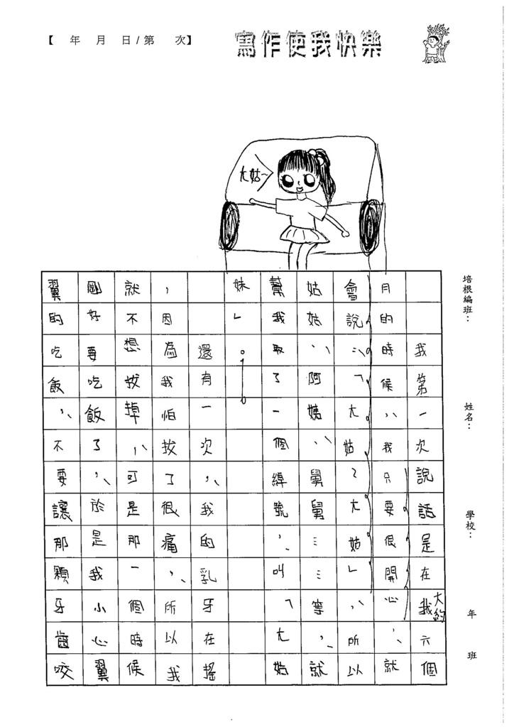 103W5102陳妍希 (2)