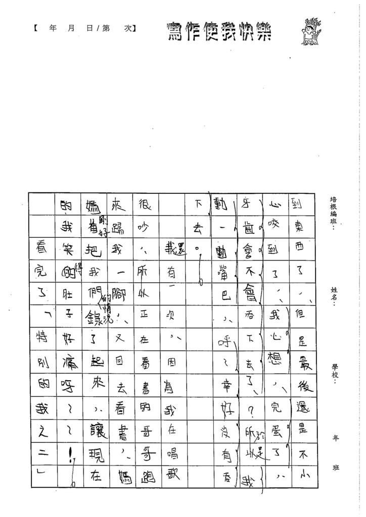 103W5102陳妍希 (3)