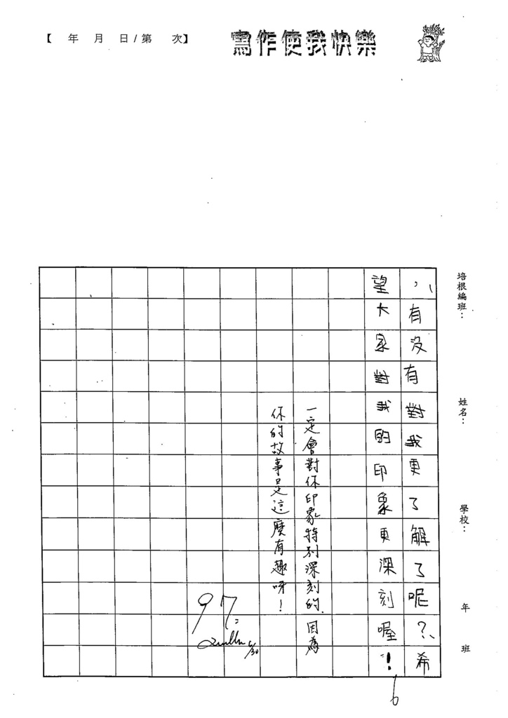 103W5102陳妍希 (4)