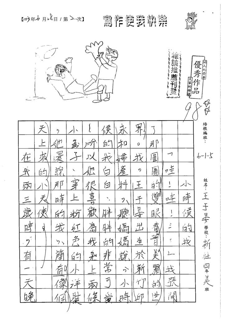 103W5102王于晏 (1)