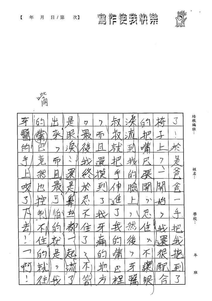 103W5102王于晏 (3)