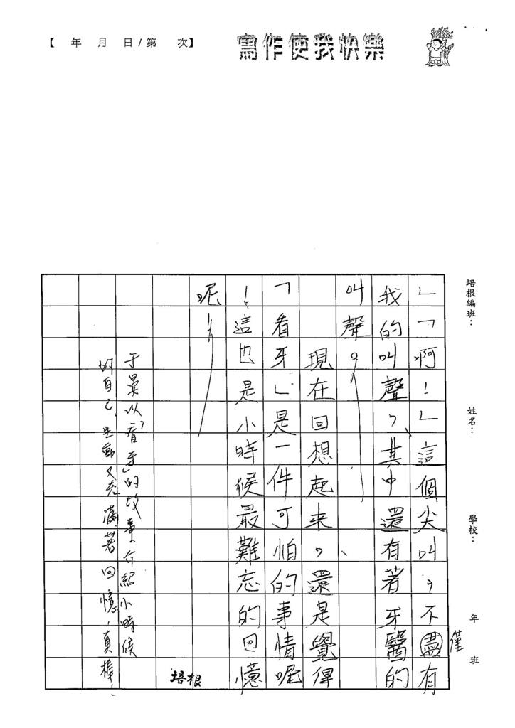 103W5102王于晏 (4)
