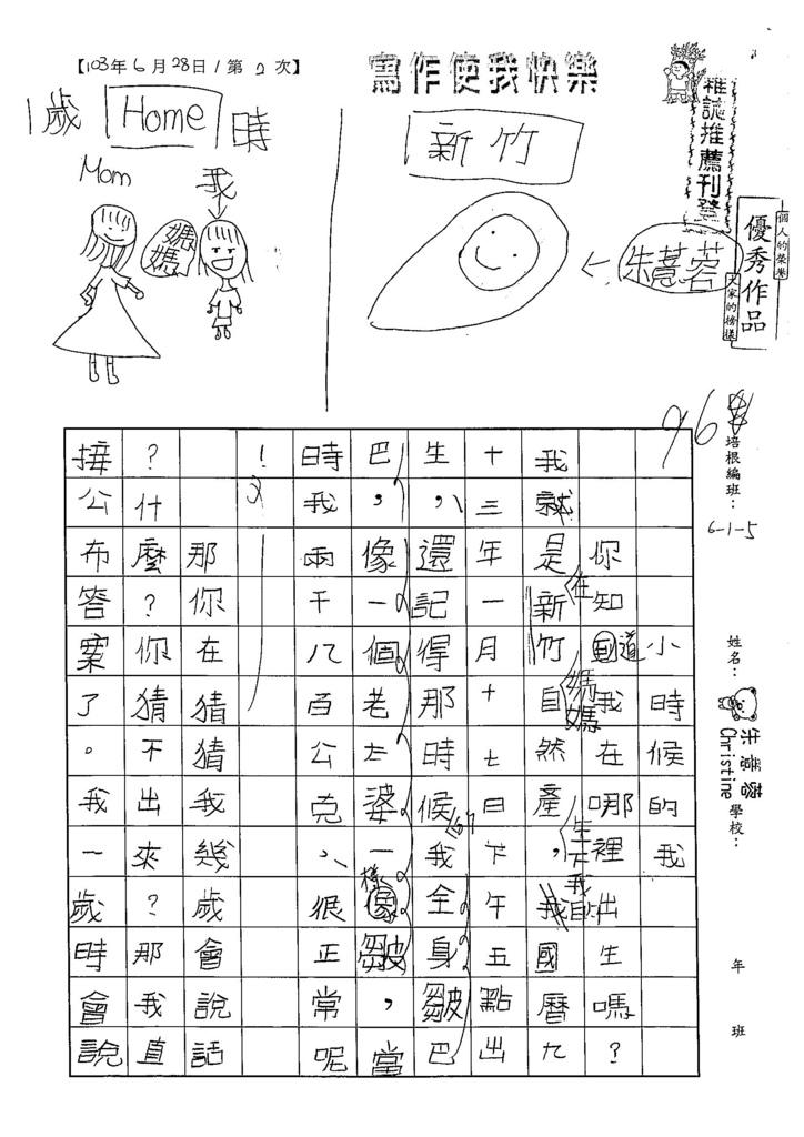 103W5102朱薏蓉 (1)
