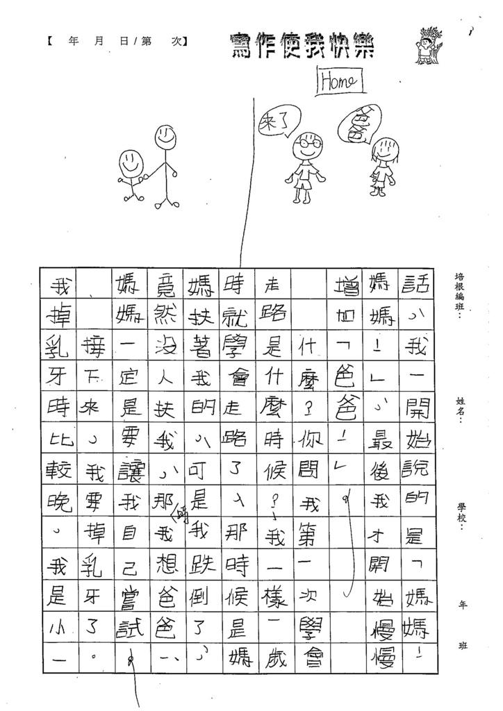 103W5102朱薏蓉 (2)