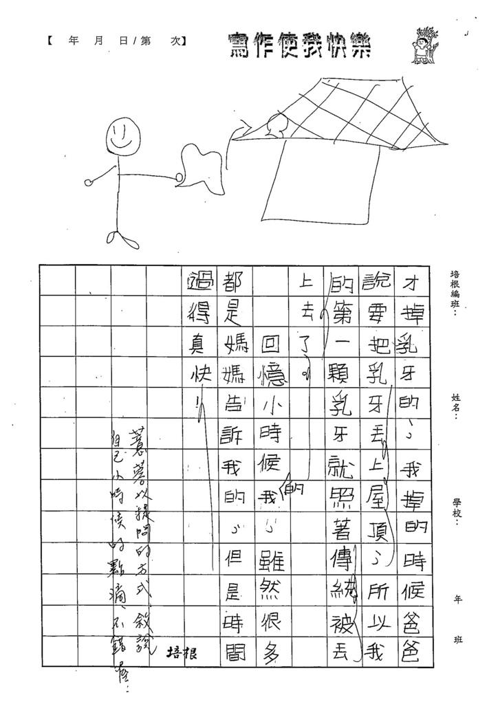 103W5102朱薏蓉 (3)