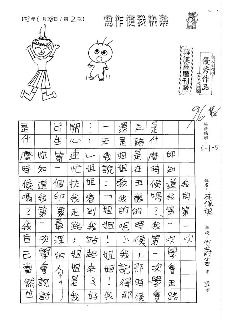 103W5102林佩妮 (1)