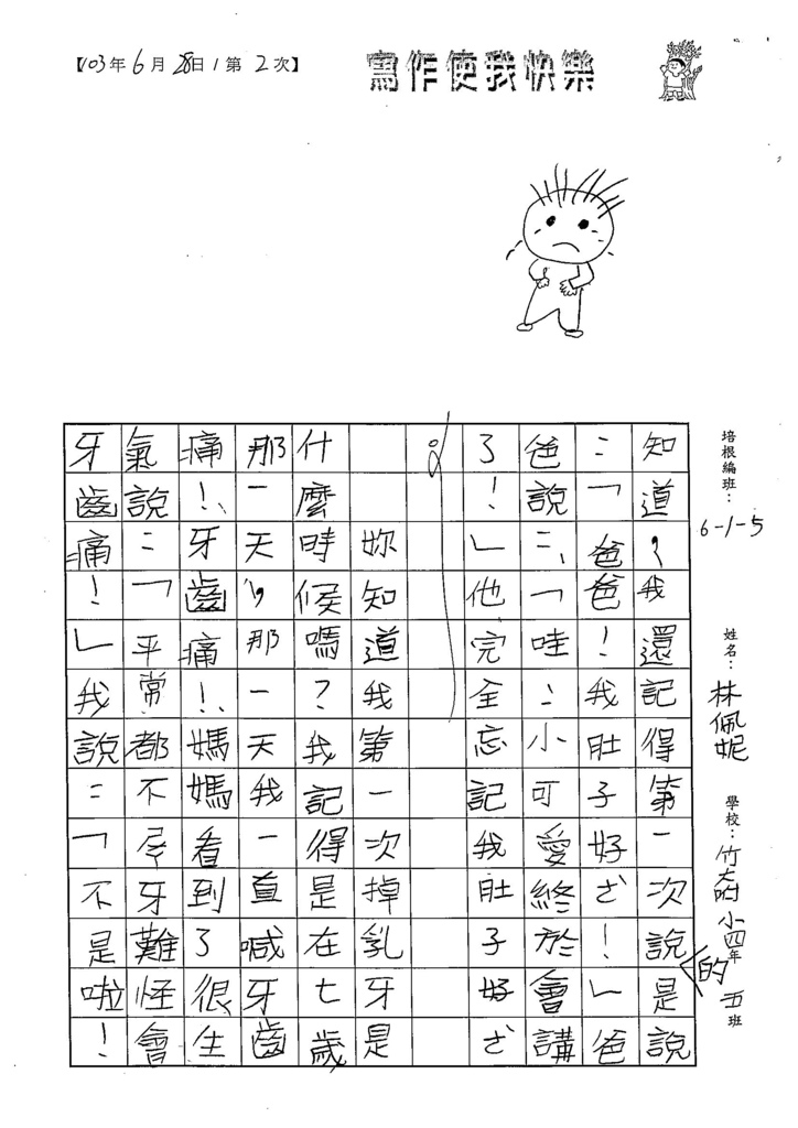 103W5102林佩妮 (2)