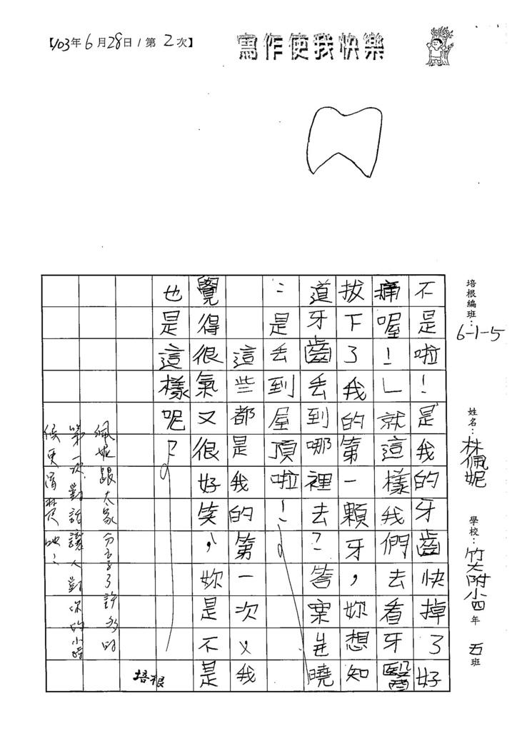 103W5102林佩妮 (3)