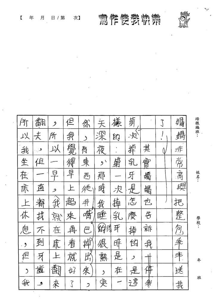 103W5102張雅涵 (2)
