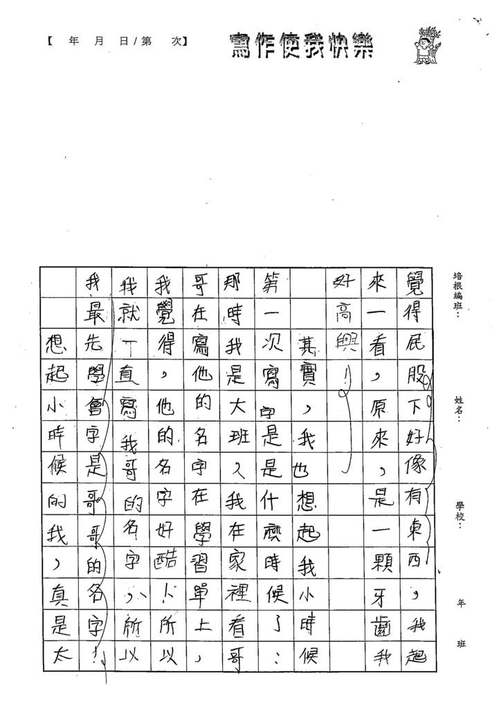 103W5102張雅涵 (3)