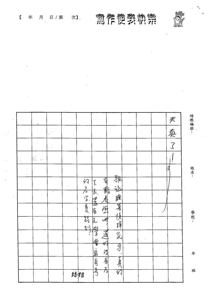 103W5102張雅涵 (4)