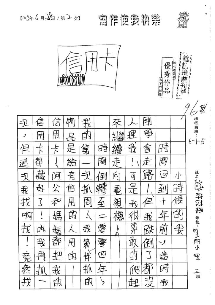 103W5102許苡柔 (1)
