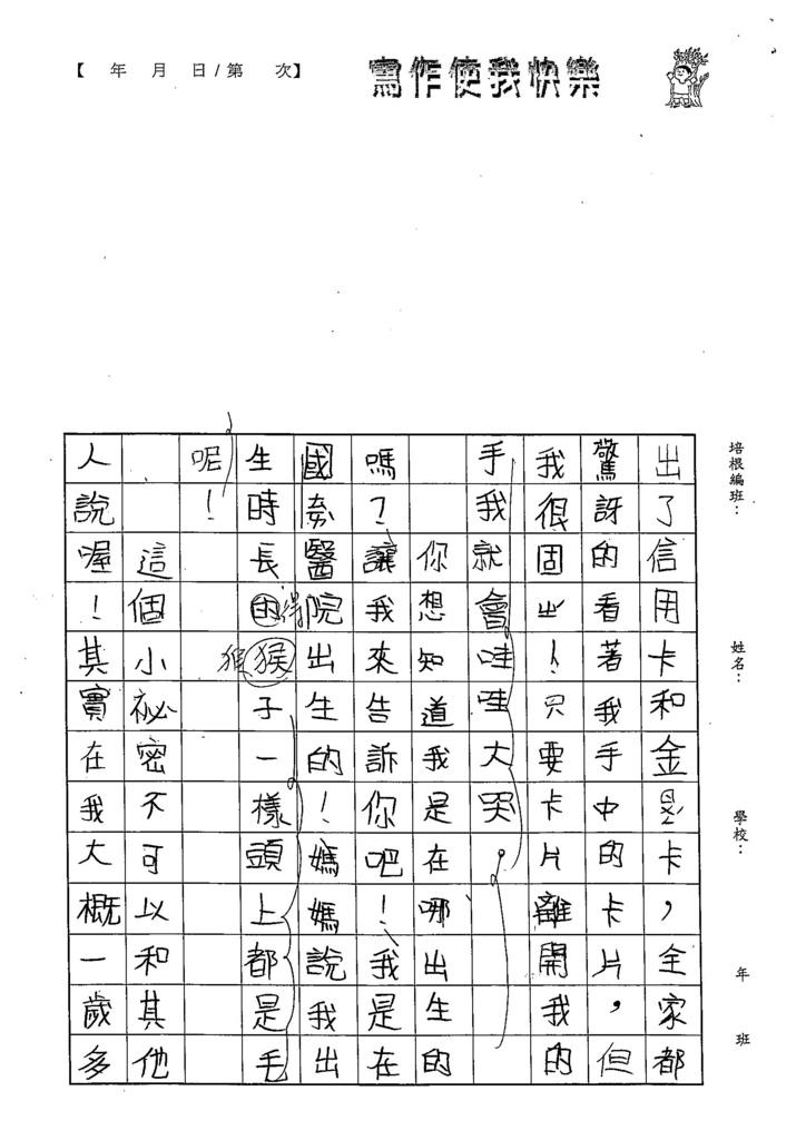 103W5102許苡柔 (2)