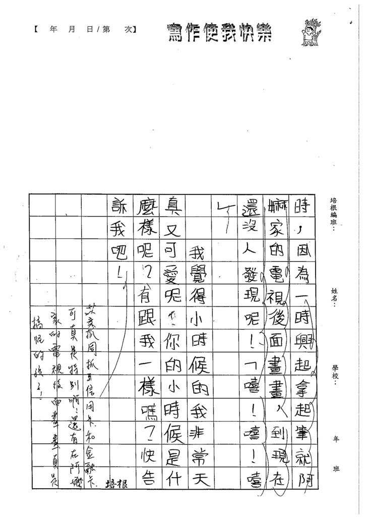 103W5102許苡柔 (3)